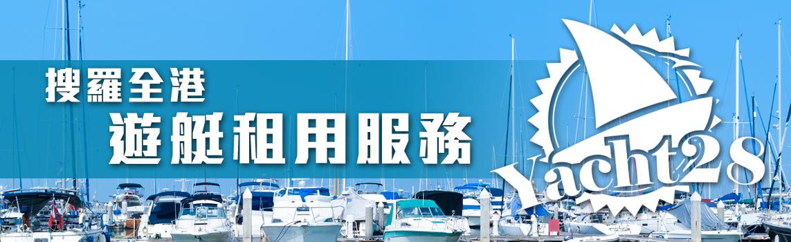 香港遊艇網 Yacht Platform - 遊艇租用平台